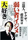 グッドタイム出版 渡邊正次郎 芸能人、ヤクザ、政治家は弱い者イジメが大好きの画像