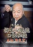 島津兼治 柳生心眼流口伝秘儀 皮絡 [DVD]