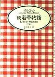 続 若草物語〈下〉 (角川文庫)