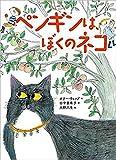 ペンギンは、ぼくのネコ (児童書)