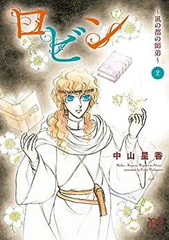 [中山星香]のロビン~風の都の師弟~ 2 (プリンセス・コミックス)