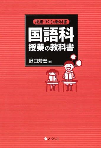 授業づくりの教科書 国語科授業の教科書の詳細を見る