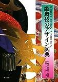 歌舞伎のデザイン図典