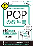 POPの教科書 (1THEME×1MINUTE)