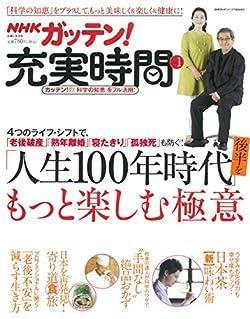 NHKガッテン!充実時間 vol.1 (NHKガッテン臨時増刊)
