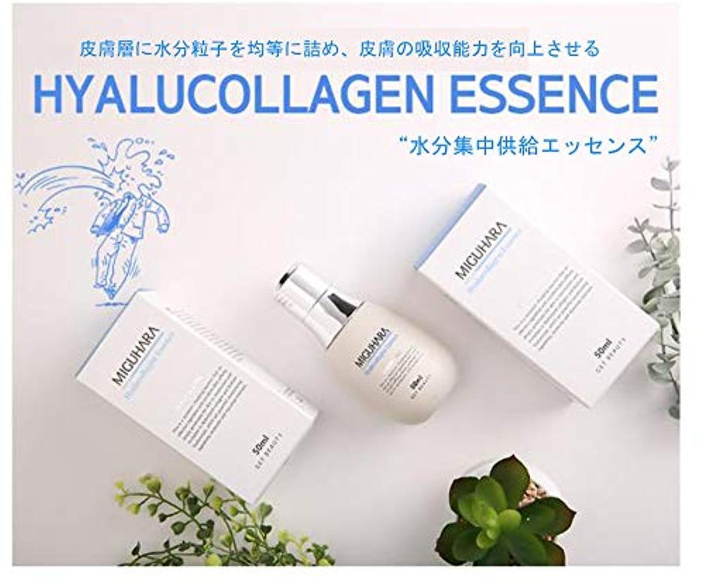 ストレッチきらきらきちんとしたMIGUHARA Hyalucollagen Essence 50ml /ヒアルロンコラーゲンエッセンス 50ml
