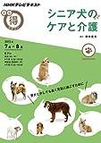 シニア犬のケアと介護 (NHKまる得マガジン)