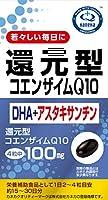 還元型コエンザイムQ10 DHA+アスタキサンチン 2個セット