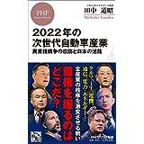 2022年の次世代自動車産業 異業種戦争の攻防と日本の活路 (PHPビジネス新書)