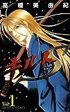 キルトS 1 (プリンセス・コミックス)