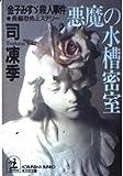 悪魔の水槽密室―「金子みすゞ」殺人事件 (光文社文庫)