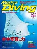 Marine Diving (マリンダイビング) 2020年6月・7月合併号NO.668 [雑誌]