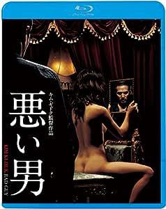 悪い男 [Blu-ray]