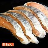 【北海道産】 -徳用-生鮭厚切り5切入(500g) サケ / さけ / サーモン