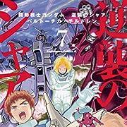 機動戦士ガンダム 逆襲のシャア ベルトーチカ・チルドレン(7) (角川コミックス・エース)