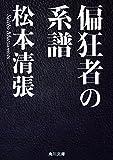 偏狂者の系譜 角川文庫