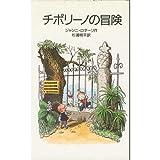 チポリーノの冒険 (岩波少年文庫 (2050))