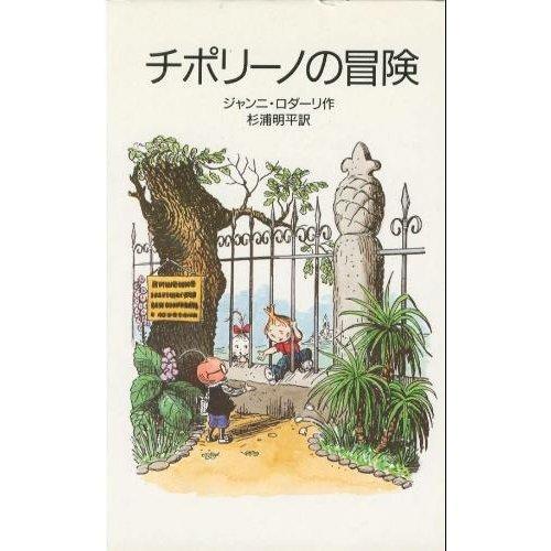 チポリーノの冒険 (岩波少年文庫 (2050))の詳細を見る