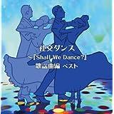 社交ダンス~『Shall We Dance?』歌謡曲編 キング・スーパー・ツイン・シリーズ 2018