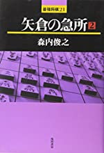 矢倉の急所〈2〉 (最強将棋21)