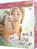 ビューティフルマインド~愛が起こした奇跡~ BOX1 (全2BOX) (コンプリート・シンプルDVD-BOX5,000円シリーズ) (期間限定生産) 画像