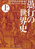 愚行の世界史(上) - トロイアからベトナムまで (中公文庫)