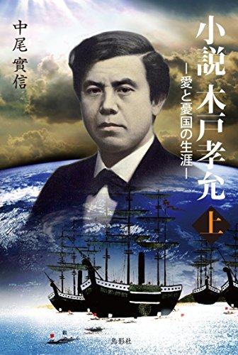 小説 木戸孝允 上巻:愛と憂国の生涯