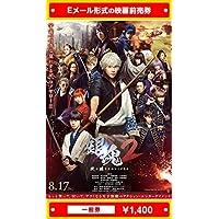 『銀魂2 掟は破るためにこそある』映画前売券(一般券)(ムビチケEメール送付タイプ)