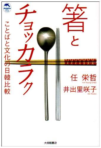 箸とチョッカラク―ことばと文化の日韓比較 (ドルフィン・ブックス)の詳細を見る