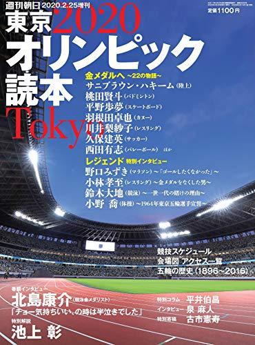 東京2020オリンピック読本 (週刊朝日増刊)
