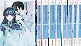 魔法科高校の劣等生 文庫 1-9巻セット (電撃文庫)