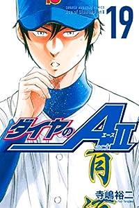ダイヤのA act2(19) (週刊少年マガジンコミックス)