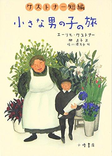 小さな男の子の旅―ケストナー短編 (ショート・ストーリーズ)の詳細を見る
