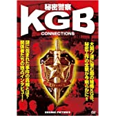 DVD>秘密警察KGB (<DVD>)