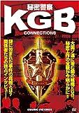 秘密警察 KGB/THE KGB CONNECTIONS