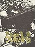 徳間ジャパンコミュニケーションズ 畠中祐/小山力也 うしおととら 第12巻 [Blu-ray]の画像