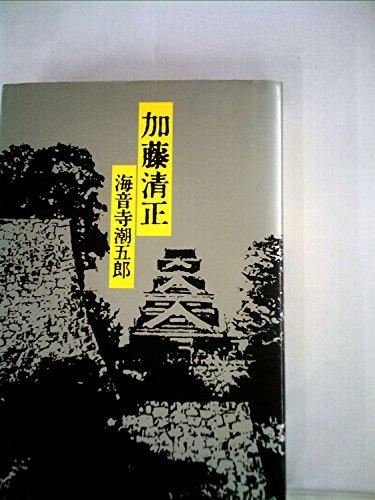 加藤清正 (1983年)