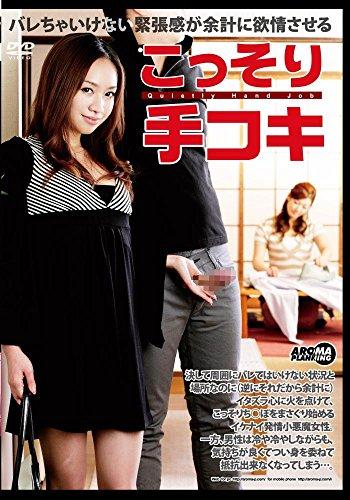 こっそり手コキ [DVD] -