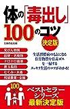 体の「毒出し」100のコツ 決定版 100のコツシリーズ