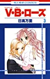 V・B・ローズ 3 (花とゆめコミックス)