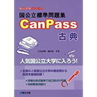 国公立標準問題集CanPass古典 (駿台受験シリーズ)
