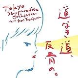 道なき道、反骨の。 / 東京スカパラダイスオーケストラ feat. Ken Yokoyama
