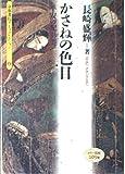 かさねの色目―平安の配彩美 (京都書院アーツコレクション―色彩 (4))