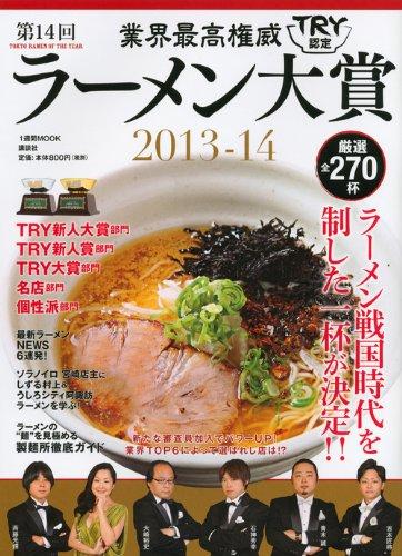 「2013年 東京、ベストラーメン 20選」食べたことなければ聞いたこともない店ばかりでした