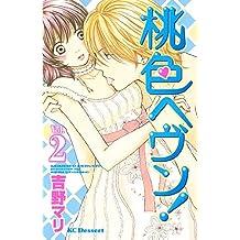 桃色ヘヴン!(2) (デザートコミックス)