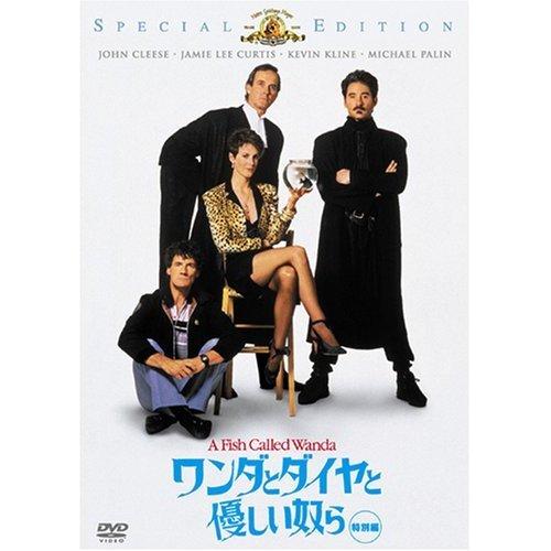 ワンダとダイヤと優しい奴ら [DVD]