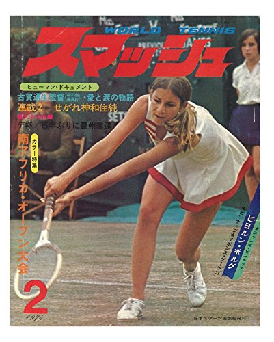 スマッシュ 1974年2月号