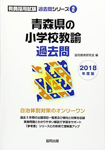 青森県の小学校教諭過去問 2018年度版 (教員採用試験「過去問」シリーズ)