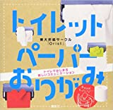 トイレットペーパーおりがみ (講談社の実用BOOK)