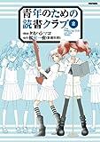青年のための読書クラブ(2) (フレックスコミックス1 フレア)